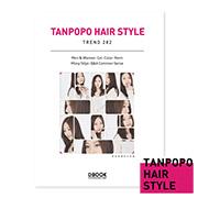 [스타일북] TANPOPO 탄포포헤어 스타일 트렌드282