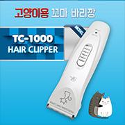 [고양이용] TC-1000 꼬마 바리깡