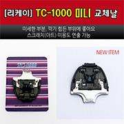 TC-1000,TC-2000 미니 바리깡날 /이발기날/클리퍼날