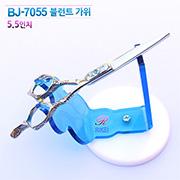 BJ-7055 민가위 5.5인치 블런트 가위 /애견가위/애견용가위