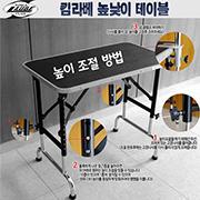 킴라베 높낮이 테이블 /미용테이블/애견테이블/최대높이 85cm