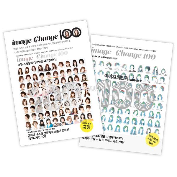 [스타일북] 이미지체인지 100 세트(한국어판+기술편) /시뮬레이션컷